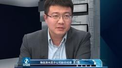 风云对话:海信王伟:激光电视代表大屏显示未来