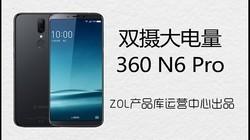 热点科技:双摄大电量 360 N6 Pro
