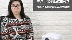 4D自动梯形校正 神画F1智能影院抢先体验