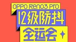 OPPO Reno3超级防抖拍视频对比