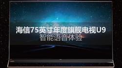 海信75吋旗舰U9电视 智能语音测试