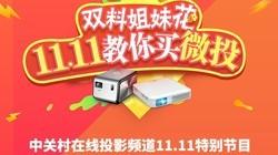 双料姐妹花 11.11教你买智能微型投影机