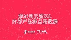 2018第36周天猫ZOL内存产品消费指数榜
