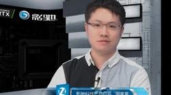 新视界竞无界 RTX时代系列访谈_影驰