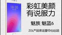 热点科技:彩虹美颜有说服力 魅蓝6手机快评