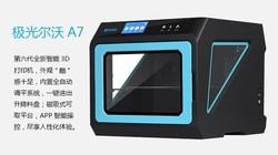 3D打印机-极光尔沃A7