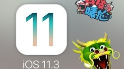 科技OMG:iPhone新系统重磅升级!