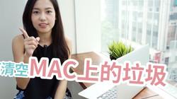 MAC硬盘空间释放小技巧
