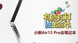 轻薄独显助力 联想小新Air 13 Pro评测
