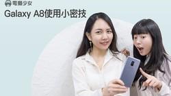 小资少女的选择Galaxy A8使用密技