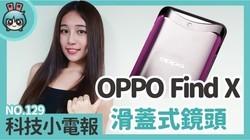 OPPO Find X滑盖镜头超抢戏:科技小电报