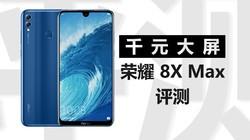 热点科技:千元大屏 荣耀 8X Max评测