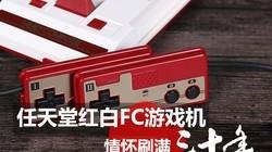 「任天堂迷你FC」情怀刷满30年