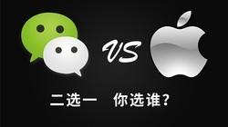 科技早报:向微信低头?苹果开通公众号