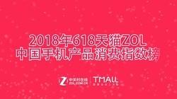 2018年618天猫ZOL手机沸点榜