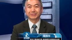 风云对话H3C黄辉华:2018渠道生态发展回顾与展望
