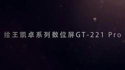绘王影码系列数位板 GT-211PRO视频介绍