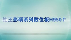 绘王影码系列数位板 GT-H950P视频介绍