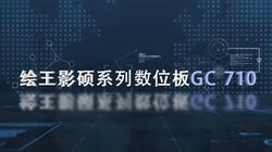 绘王影码系列数位板 GC710视频介绍