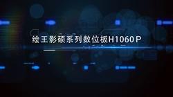 绘王影码系列数位板 H1060视频介绍