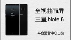 全视曲面屏 三星 Note8手机快评