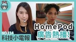 科技小电报:HomePod出彩广告热播中!