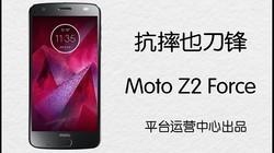 防摔也刀锋 Moto Z2 Force手机快评
