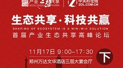 首届产业生态共享高峰论坛(下半场)