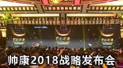 """""""匠心·帅康"""" 2018全球战略发布会全程回顾"""
