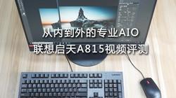 从内到外的专业AIO 联想启天A815视频评测