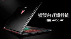 笔记本电脑 微星GS63VR视频评测