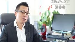 中国声的崛起:专访漫步者副总裁张文昇
