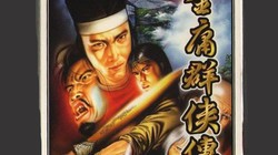 胡茬游戏:一代人的经典《金庸群侠传》
