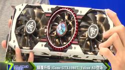 硬件急诊室:颠覆升级 iGame GTX1080Ti Vulcan AD登场