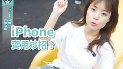 iPhone耳机密技整理 (iOS 11新版)