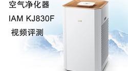 空气净化器-IAM KJ830F视频