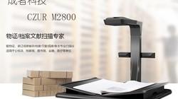 视频-扫描仪-成者科技CZUR M2800