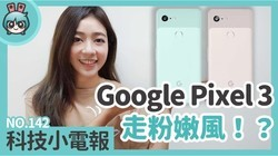 Pixel 3新色悄悄曝光? 科技小电报