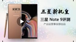 热点科技:三星新机皇 三星 Note 9评测