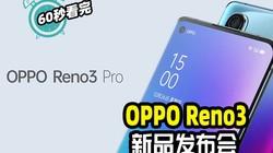 60秒看完OPPO Reno3系列新品发布会