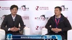 郑州峰会:郑州好好爱车软件科技有限公司 杨桥