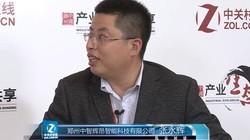 郑州峰会:郑州中智辉昂智能科技有限公司 张永辉