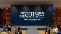 飞傲2019冬季新品发布会-全程
