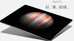 依旧如此优秀 苹果iPad Pro视频评测