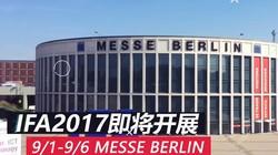 IFA2017:一次崭新的科技之旅即将启程