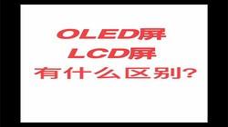 一分钟看完OLED屏与LCD的区别