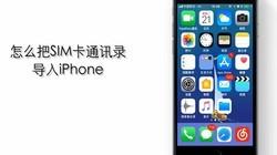 怎么把SIM卡通讯录导入苹果手机?