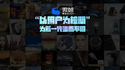 专访微鲸科技汪正贤:以用户为核心 为新一代生而不同