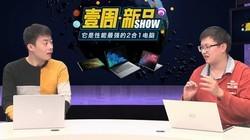 壹周新品秀:性能最强2合1电脑!