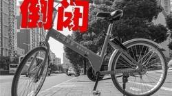 科技早报:老板跑路!叒一家共享单车倒闭